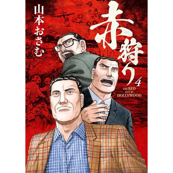 赤狩り THE RED RAT IN HOLLYWOOD 4(小学館) [電子書籍]