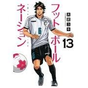 フットボールネーション 13(小学館) [電子書籍]