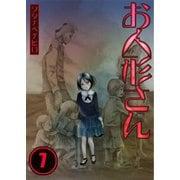 【フルカラー】お人形さん(7)(COMIC維新) [電子書籍]