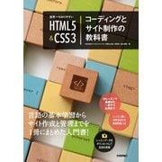 世界一わかりやすい HTML5&CSS3コーディングとサイト制作の教科書(技術評論社) [電子書籍]