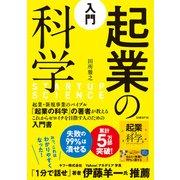 入門 起業の科学(日経BP社) [電子書籍]