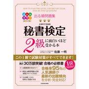 改訂2版 出る順問題集 秘書検定2級に面白いほど受かる本(KADOKAWA) [電子書籍]