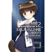 サイレントウィッチーズ2 スオムスいらん子中隊ReBOOT!(KADOKAWA) [電子書籍]