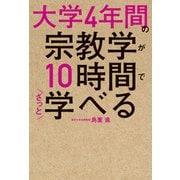 大学4年間の宗教学が10時間でざっと学べる(KADOKAWA) [電子書籍]