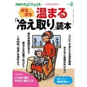 PHPからだスマイル2019年2月号 ポカポカ温まる「冷え取り」読本(PHP研究所) [電子書籍]