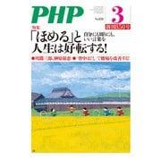 月刊誌PHP 2019年3月号(PHP研究所) [電子書籍]