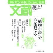 文蔵 2019.3(PHP研究所) [電子書籍]