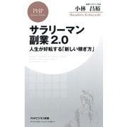 サラリーマン副業2.0 人生が好転する「新しい稼ぎ方」(PHP研究所) [電子書籍]