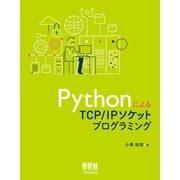 PythonによるTCP/IPソケットプログラミング(オーム社) [電子書籍]