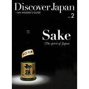 Discover Japan - AN INSIDER'S GUIDE Vol.2(ディスカバー・ジャパン) [電子書籍]