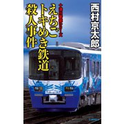 えちごトキめき鉄道殺人事件(中央公論新社) [電子書籍]
