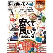 100%ムックシリーズ MONOQLO安くて良いモノ ベストコレクション2019(晋遊舎) [電子書籍]