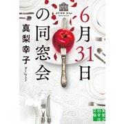 6月31日の同窓会(実業之日本社) [電子書籍]