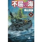 不屈の海5 ニューギニア沖海戦(中央公論新社) [電子書籍]