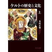 ケルトの歴史と文化(上)(中央公論新社) [電子書籍]