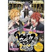Comic ZERO-SUM (コミック ゼロサム) 2019年4月号(一迅社) [電子書籍]