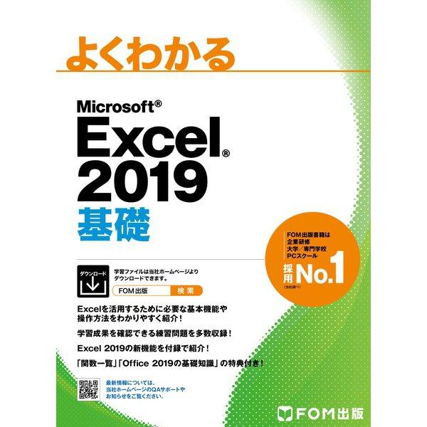 よくわかる Excel 2019 基礎(FOM出版) [電子書籍]