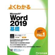 よくわかる Word 2019 基礎(FOM出版) [電子書籍]
