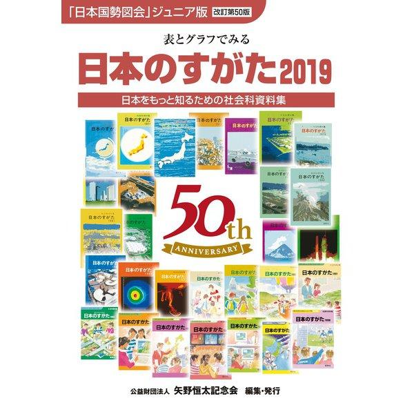 日本のすがた2019(矢野恒太記念会) [電子書籍]