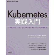 Kubernetes実践入門 プロダクションレディなコンテナ&アプリケーションの作り方(技術評論社) [電子書籍]