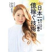 日本一売り上げるキャバ嬢の 億稼ぐ技術【電子特典付】(KADOKAWA) [電子書籍]