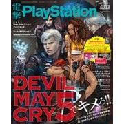 電撃PlayStation Vol.673(KADOKAWA) [電子書籍]