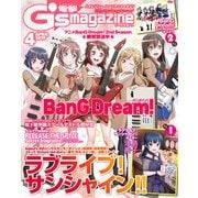 電撃G's magazine 2019年4月号(KADOKAWA) [電子書籍]