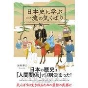 日本史に学ぶ一流の気くばり(クロスメディア・パブリッシング) [電子書籍]