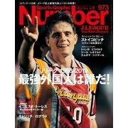 Number(ナンバー)973号(文藝春秋) [電子書籍]