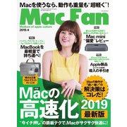 Mac Fan(マックファン) 2019年4月号(マイナビ出版) [電子書籍]