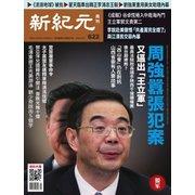 新紀元 中国語時事週刊 622号(大紀元) [電子書籍]