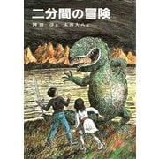 二分間の冒険(文庫)(偕成社) [電子書籍]