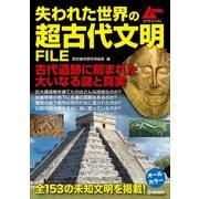 失われた世界の超古代文明FILE(学研) [電子書籍]