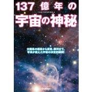 137億年の宇宙の神秘(学研) [電子書籍]