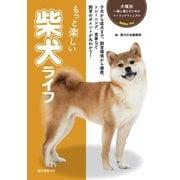 もっと楽しい 柴犬ライフ(誠文堂新光社) [電子書籍]