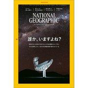 ナショナル ジオグラフィック日本版 2019年3月号(日経ナショナルジオグラフィック社) [電子書籍]
