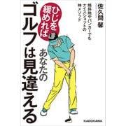 ひじを緩めればあなたのゴルフは見違える 傾斜地やバンカーでもナイスショットの神メソッド(KADOKAWA) [電子書籍]