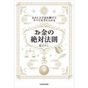 わたしと宇宙を繋げてすべてを手に入れる「お金の絶対法則」(KADOKAWA) [電子書籍]