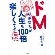 ドMのあなたが人生を100倍楽しくする100のルール(KADOKAWA) [電子書籍]