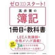 ゼロからスタート! 高井薫の簿記1冊目の教科書(KADOKAWA) [電子書籍]