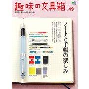 趣味の文具箱 Vol.49(エイ出版社) [電子書籍]