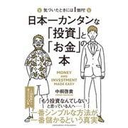 日本一カンタンな「投資」と「お金」の本(クロスメディア・パブリッシング) [電子書籍]