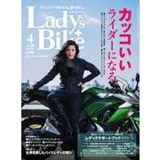 L+bike(レディスバイク) No.80(クレタパブリッシング) [電子書籍]