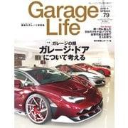 Garage Life(ガレージライフ) Vol.79(ネコ・パブリッシング) [電子書籍]