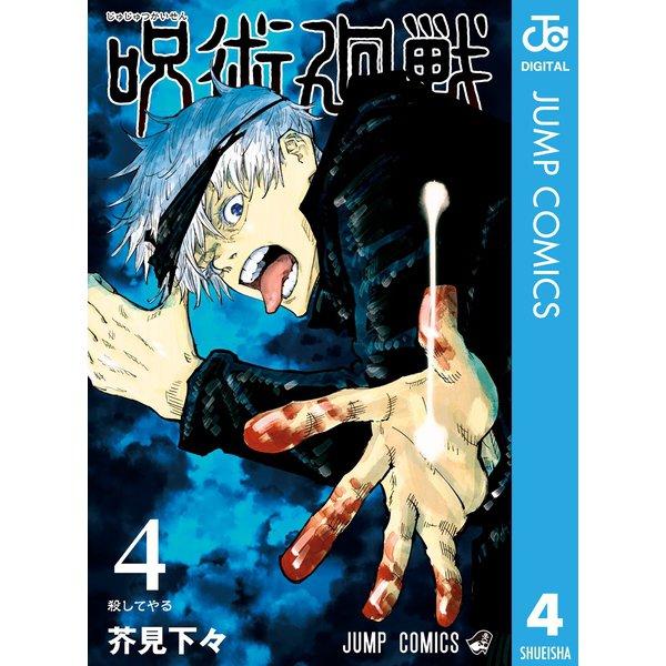 呪術廻戦 4(集英社) [電子書籍]