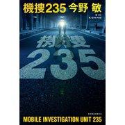 機捜235(光文社) [電子書籍]