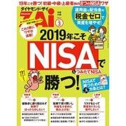 2019年こそNISA&つみたてNISAで勝つ!(ダイヤモンド社) [電子書籍]