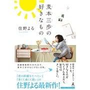 麦本三歩の好きなもの(幻冬舎) [電子書籍]