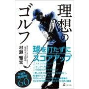 理想のゴルフ(幻冬舎) [電子書籍]