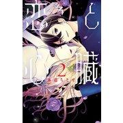 恋と心臓(2)(白泉社) [電子書籍]